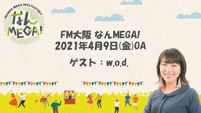 画像: 【FM大阪 なんMEGA!】w.o.d. インタビュー 2021年4月9日(金)OA youtu.be
