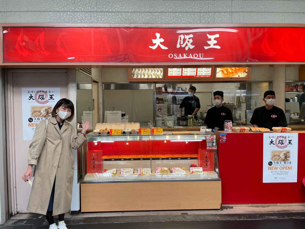 画像1: 4月23日:「大阪王 presents 彩名が行く!餃子世界化計画」