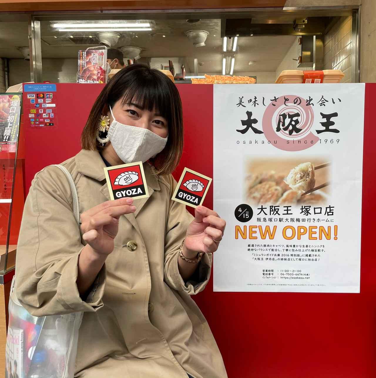 画像5: 4月23日:「大阪王 presents 彩名が行く!餃子世界化計画」