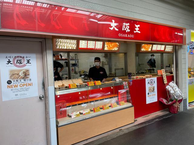 画像2: 4月23日:「大阪王 presents 彩名が行く!餃子世界化計画」