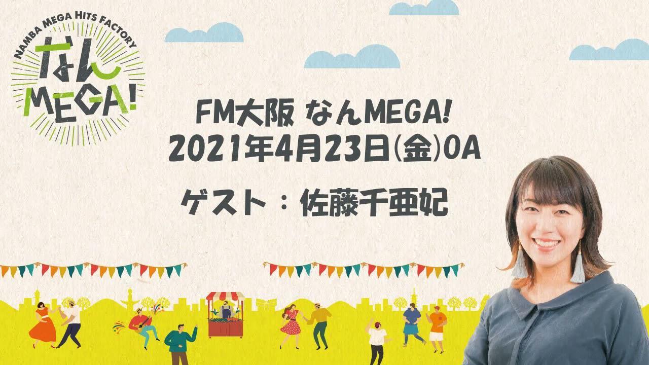 画像: 【FM大阪 なんMEGA!】佐藤千亜妃 インタビュー 2021年4月23日(金)OA youtu.be