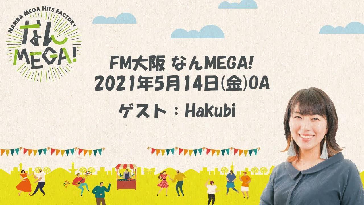 画像: 【FM大阪 なんMEGA!】Hakubi インタビュー 2021年5月14日(金)OA youtu.be