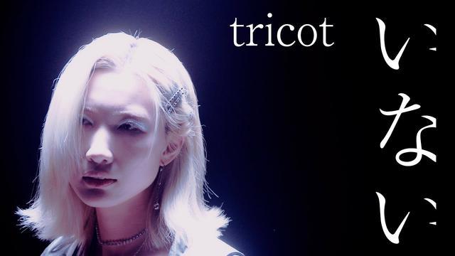 画像: tricot - INAI youtu.be