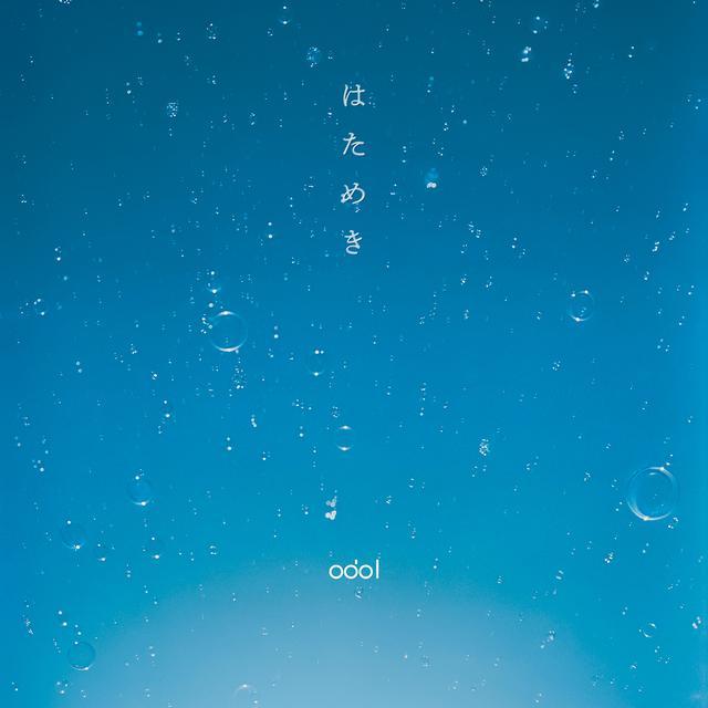 画像: odol