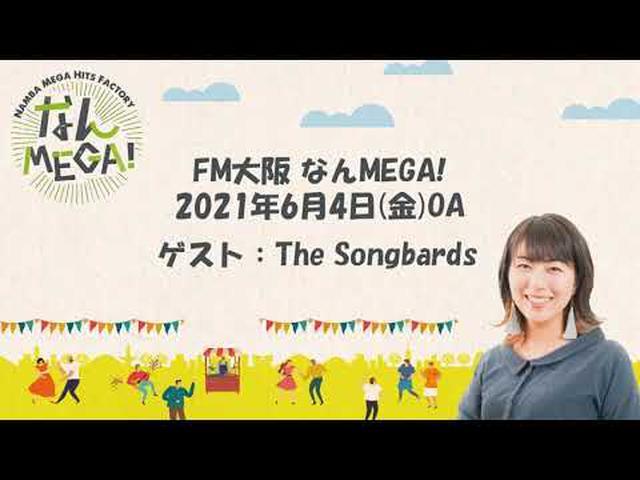 画像: 【FM大阪 なんMEGA!】The Songbardsインタビュー 2021年6月4日(金)OA youtu.be