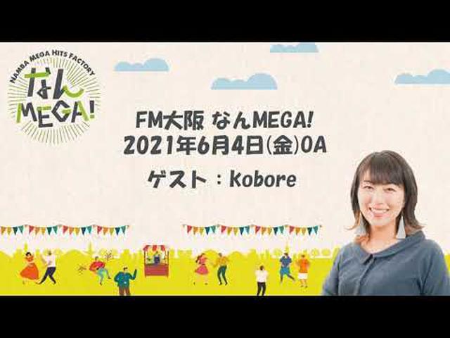 画像: 【FM大阪 なんMEGA!】koboreインタビュー 2021年6月4日(金)OA youtu.be
