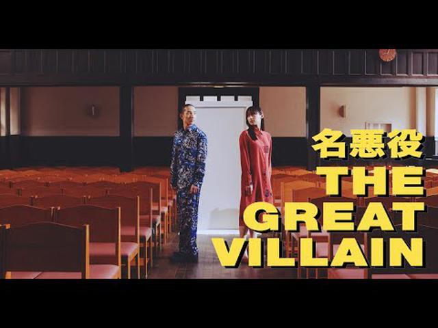 """画像: フレデリック「名悪役」Music Video / frederic """"THE GREAT VILLAIN"""" youtu.be"""