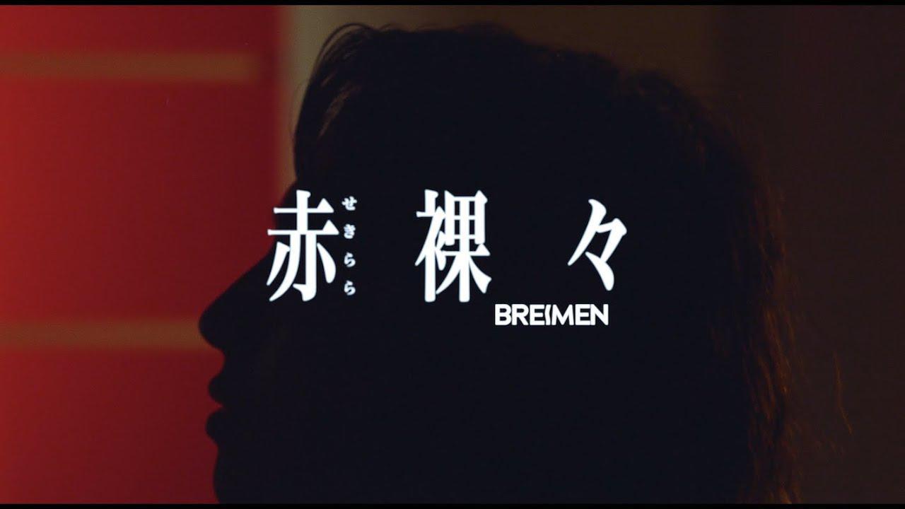 画像: BREIMEN 「赤裸々」Official Music Video youtu.be
