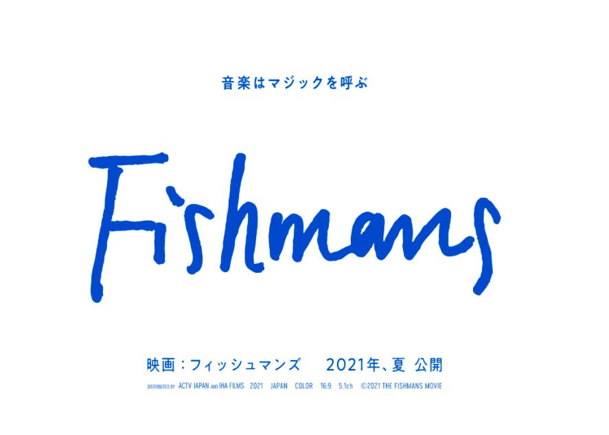 画像: 映画:フィッシュマンズ公式サイト