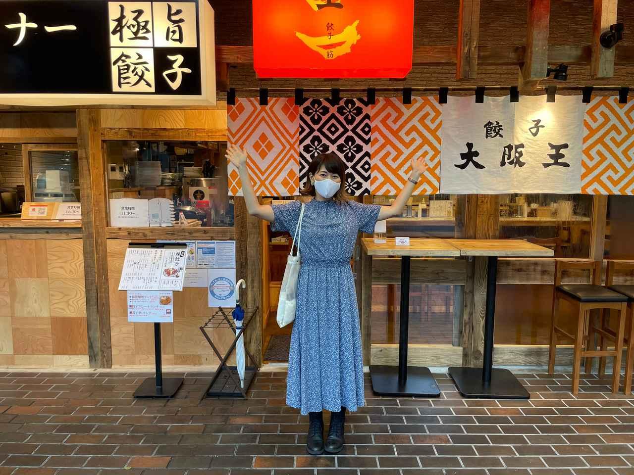 画像1: 7月23日:「大阪王 presents 彩名が行く!餃子世界化計画」