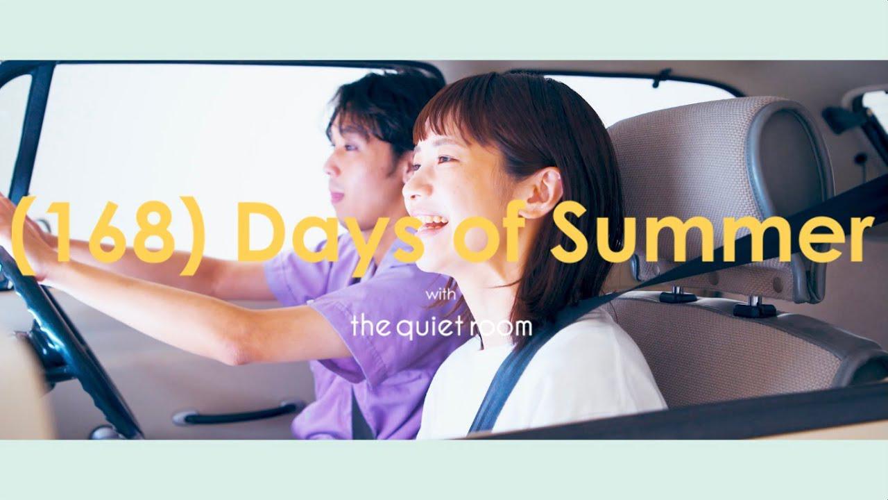 画像: the quiet room - (168)日のサマー [MV] youtu.be