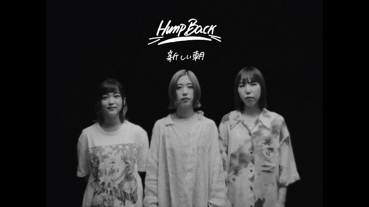 画像: Hump Back - 「新しい朝」Music Video youtu.be