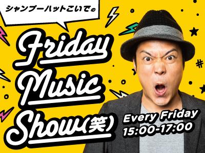 画像: シャンプーハットこいでのFriday Music Show(笑) - FM大阪 85.1
