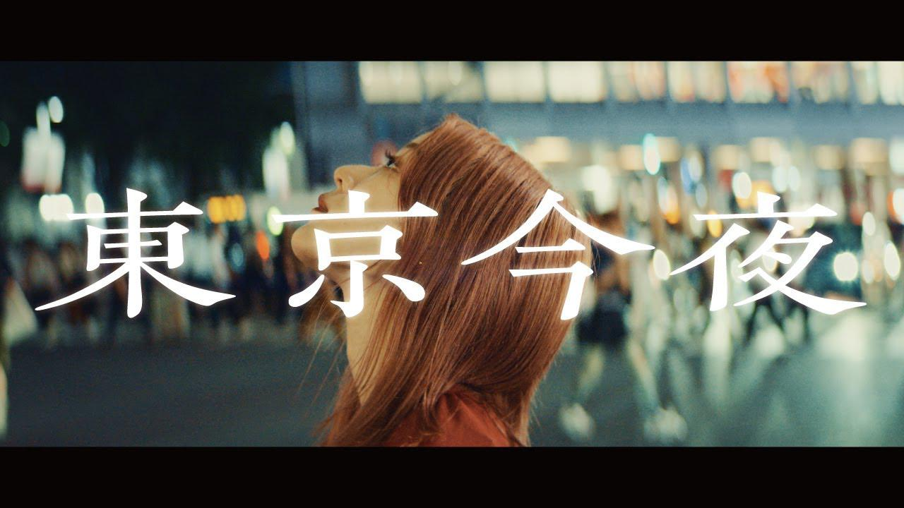 画像: フレンズ「東京今夜」 youtu.be