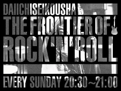 画像: 第一精工舎 THE FRONTIER OF ROCK'N'ROLL - FM大阪 85.1