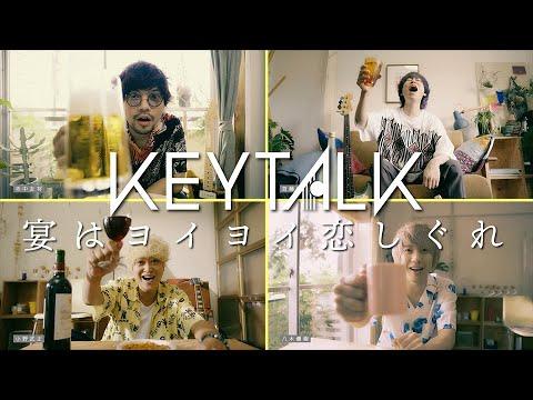 画像: KEYTALK - 「宴はヨイヨイ恋しぐれ」 MUSIC VIDEO youtu.be