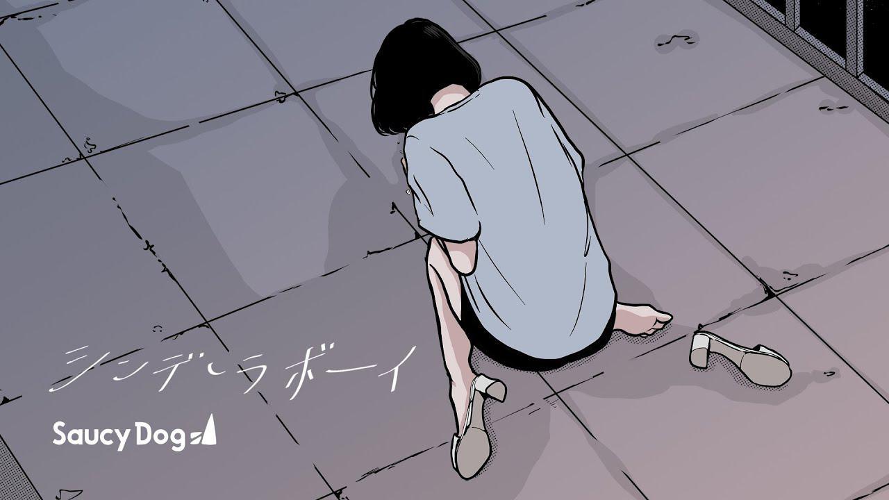 画像: Saucy Dog「シンデレラボーイ」Music Video <5th Mini Album「レイジーサンデー」2021.8.25 Release> youtu.be