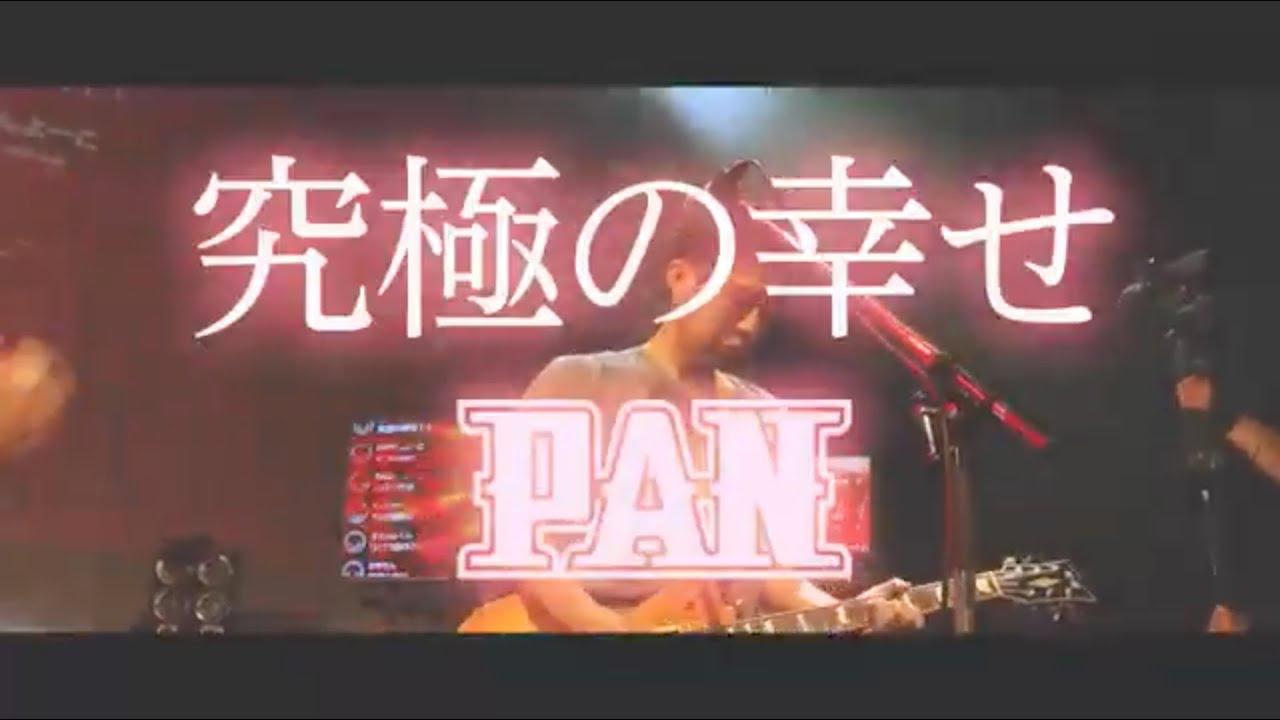 画像: PAN【究極の幸せ】(Official Music Video) youtu.be