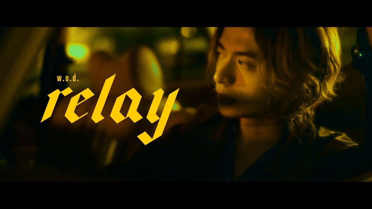 画像: w.o.d. - relay [OFFICIAL MUSIC VIDEO] youtu.be