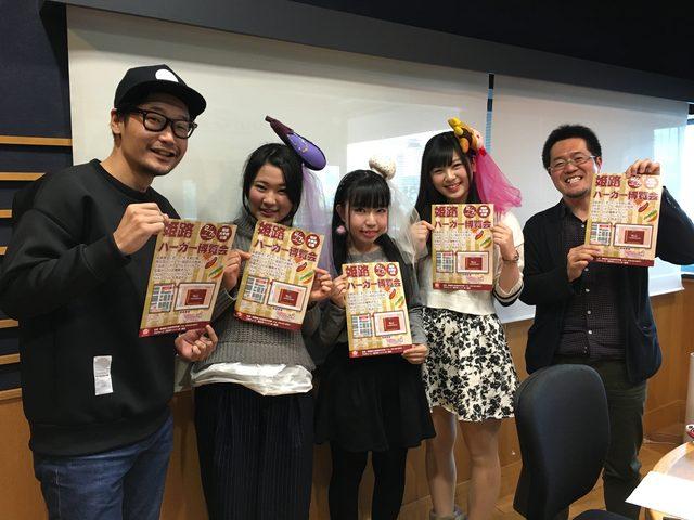 画像: ☆GUEST:西日本ハンバーガー協会藪さん&ハンバーガールZ☆