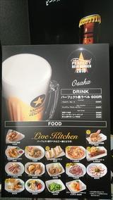 画像5: ☆サッポロ生ビール黒ラベル パーフェクト・ビヤガーデン 2016 OSAKA☆