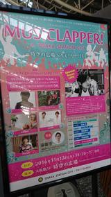 画像: 本日午後2時20分から☆MUSICLAPPER! in OSAKA STATION CITY ~時空の広場 SPECIAL LIVE~