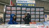 画像1: ☆JSBC SNOWTOWN☆