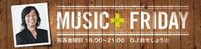 画像: 2016年10月14日(金)19:30~21:00 | MUSIC+ FRIDAY | FM OSAKA | radiko.jp