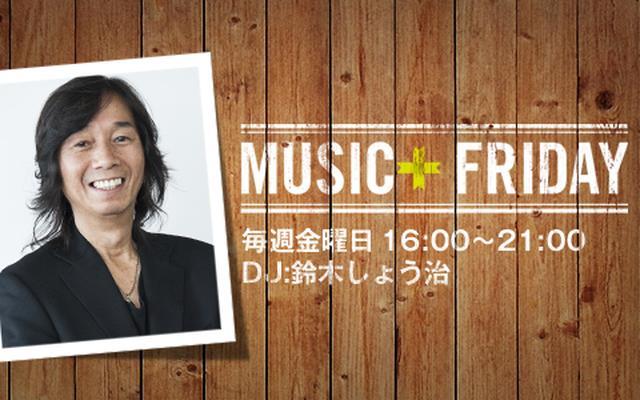画像: 2016年11月4日(金)19:30~21:00 | MUSIC+ FRIDAY | FM OSAKA | radiko.jp
