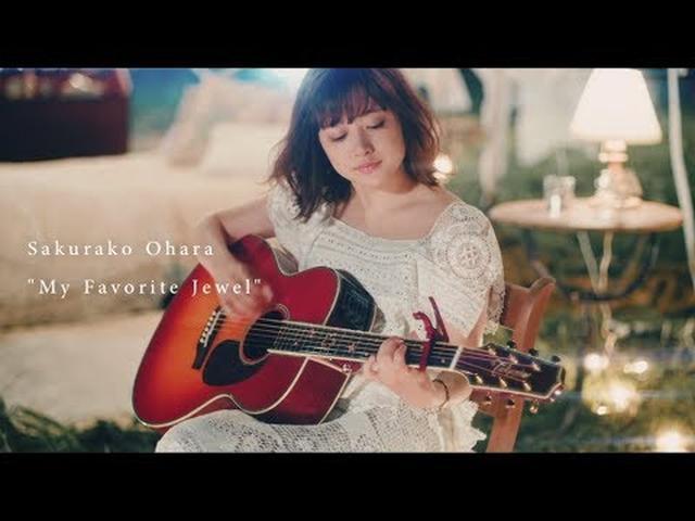 画像: 大原櫻子 - マイ フェイバリット ジュエル(Music Video Short ver.) youtu.be