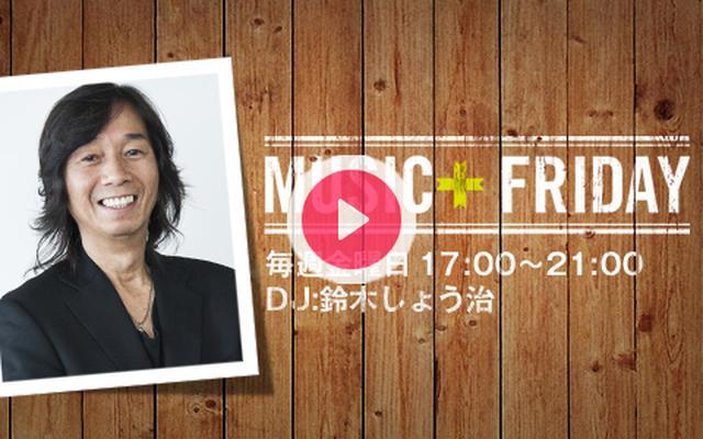 画像: 2017年10月6日(金)19:30~21:00 | MUSIC+ FRIDAY | FM OH! | radiko.jp