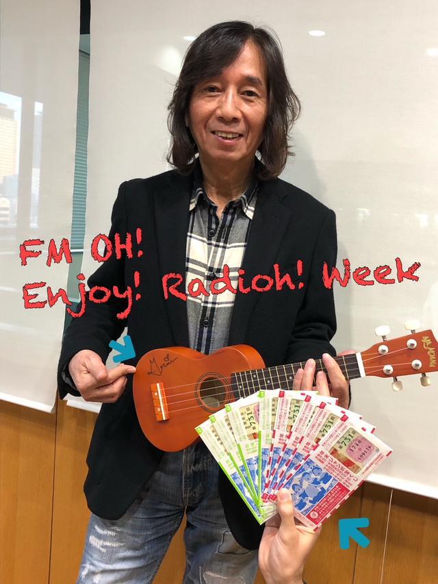 画像: 2017/12/15 ☆FM OH! ENJOY! RADIOH! WEEK☆MUSIC+FRIDAYのMENU+PRESENT