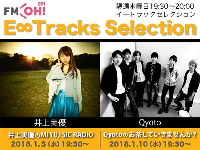 画像: E∞Tracks Selection - FM OH! 85.1