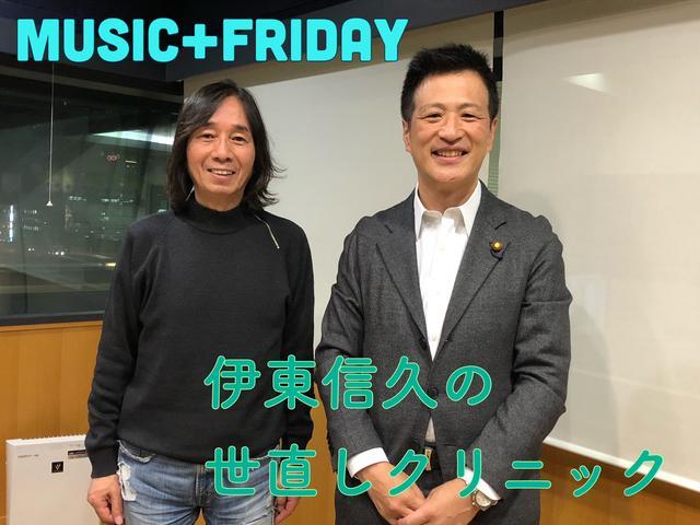 画像: 2018/2/23 MUSIC+FRIDAY 伊東信久の世直しクリニック