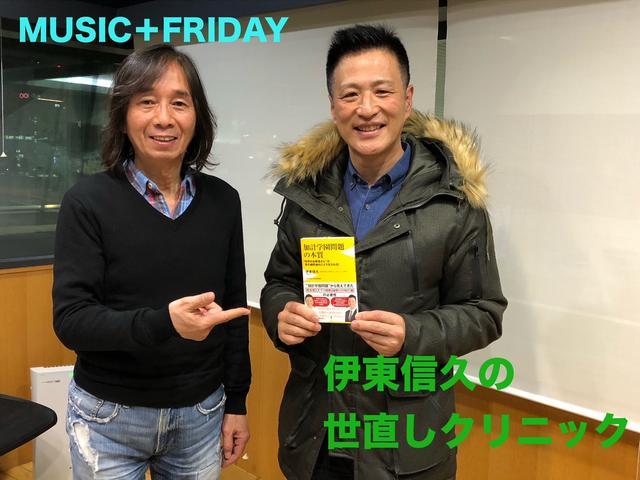 画像: 2018/3/16 MUSIC+FRIDAY 伊東信久の世直しクリニック