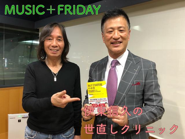 画像: 2018/3/23 MUSIC+FRIDAY 伊東信久の世直しクリニック