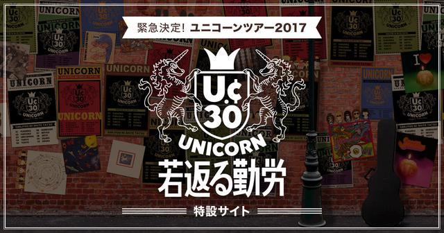 画像: ユニコーンツアー2017 「UC30 若返る勤労」SPECIAL SITE