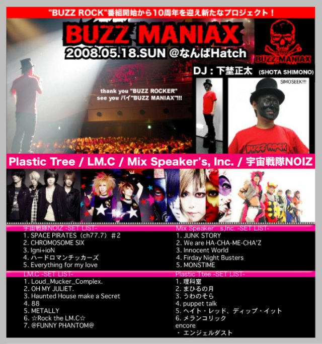 "画像: FM OSAKA""BUZZ MANIAX""2008.05.18 出演 Plastic Tree / LM.C / Mix Speaker's, Inc. / 宇宙戦隊NOIZ -SETLIST-"