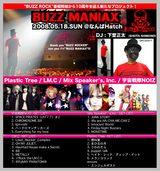 """画像: FM OSAKA""""BUZZ MANIAX""""2008.05.18 出演 Plastic Tree / LM.C / Mix Speaker's, Inc. / 宇宙戦隊NOIZ -SETLIST-"""