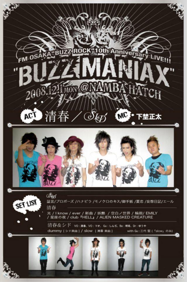 """画像: FM OSAKA""""BUZZ MANIAX""""2008.12.01 LIVE EVENT 出演  清春/シド -SET LIST-"""