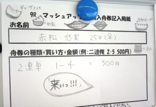 画像7: 2015.8.30「あかまっちゃん&正太と行く!初めてのボートレース尼崎Part2」