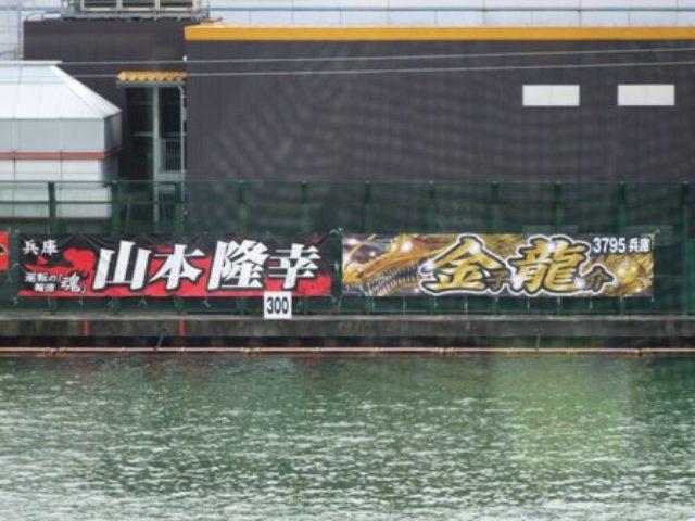 画像1: 2015.12.26「2回目のボートレース尼崎」