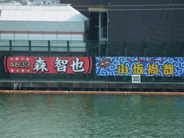 画像1: 『あかまっちゃん&正太と行く!2回目のボートレース尼崎!』
