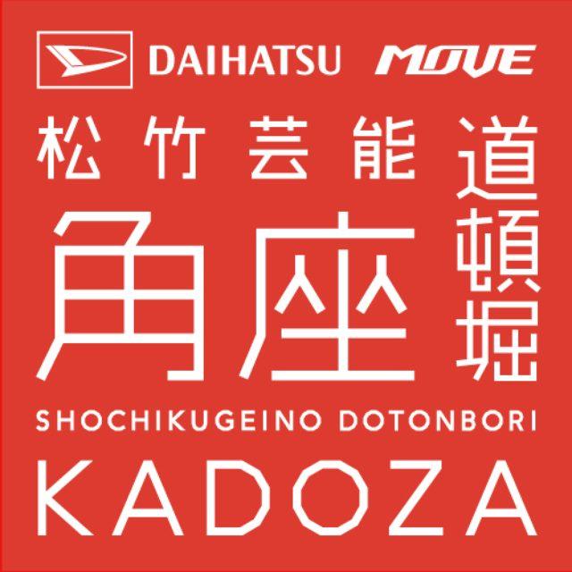 画像: 松竹芸能 DAIHATSU MOVE 道頓堀角座 | 2016年1月01日のスケジュール
