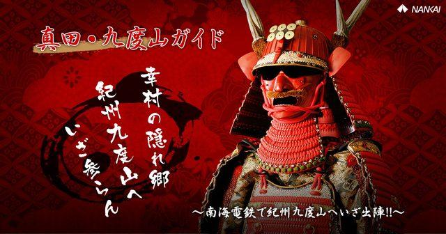画像: 真田・九度山ガイド イベント・お知らせ