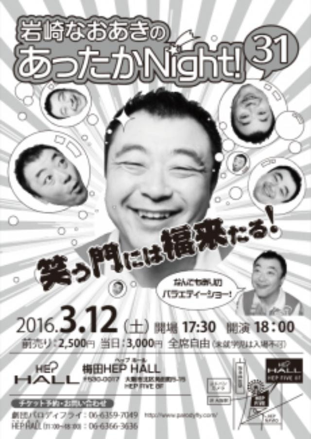 画像: 2016年3月12日 岩崎なおあき単独公演『岩崎なおあきのあったかNight! vol.31』