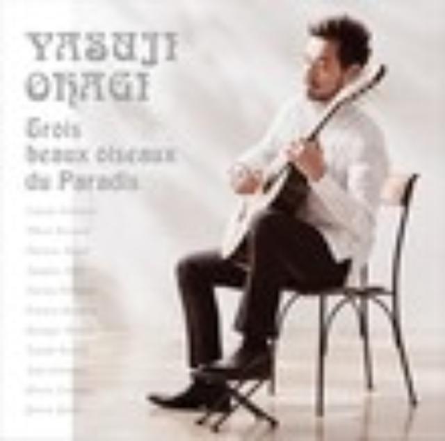 画像: 大萩 康司(ギター)|天の三羽の鳥 ~ギターで聴く珠玉のフランス音楽~