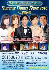 画像1: 2016年 7月28日 カモン!EXPO大作戦!!