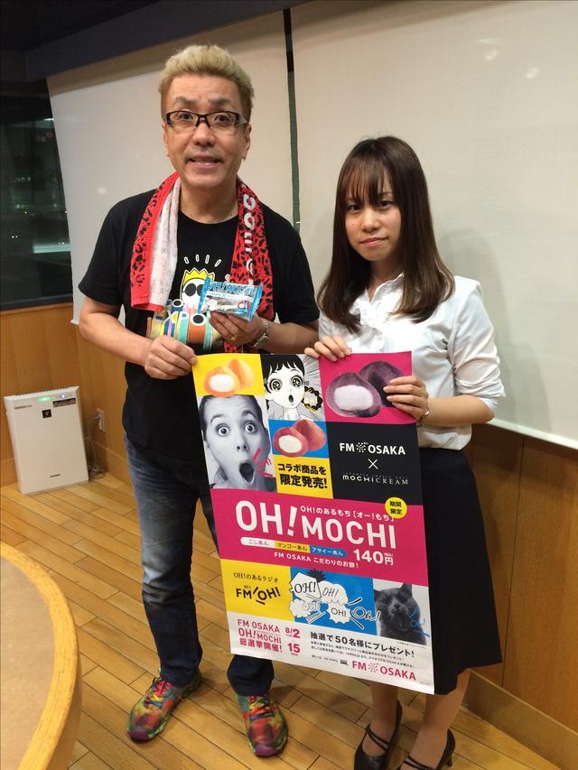 画像2: 2016年 8月4日 カモン!EXPO大作戦!!
