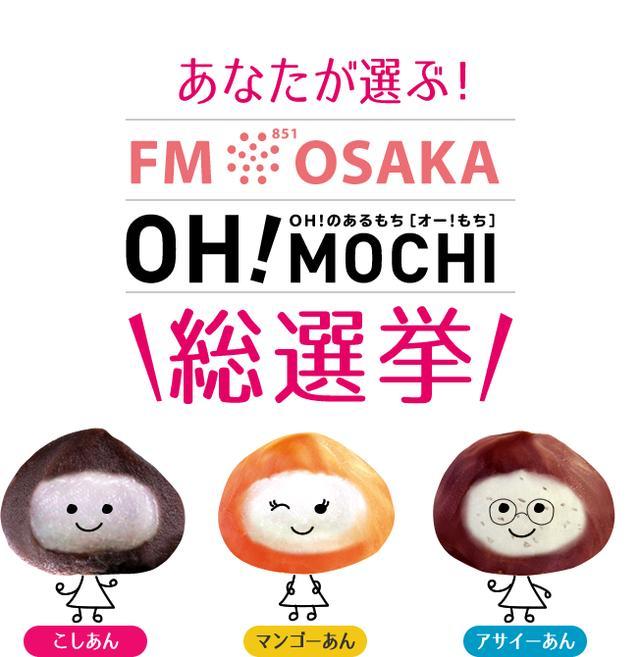 画像: あなたが選ぶ!FM OSAKA OH!MOCHI総選挙